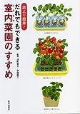 庭より簡単! だれでもできる室内菜園のすすめ 画像