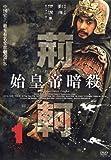 始皇帝暗殺 荊軻 全11巻セット [レンタル落ち] [DVD]