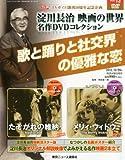 淀川長治 映画の世界 名作DVDコレクション 2012年 12/26号 [分冊百科]