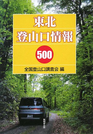 東北登山口情報500