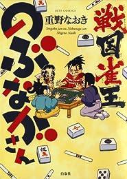 戦国雀王のぶながさん (ジェッツコミックス)
