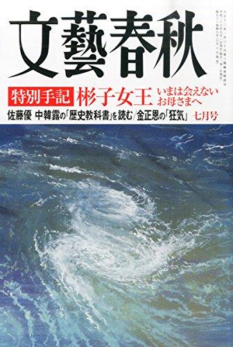 文藝春秋 2015年 07 月号 [雑誌]の詳細を見る