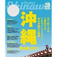 沖縄 完全版2019 (JTBのムック)