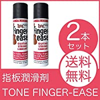 TONE FINGER-EASE フィンガーイーズ 指板潤滑剤×2本セット