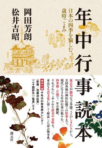 年中行事読本:日本の四季を愉しむ歳時ごよみの詳細を見る