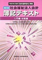 4訂版 社会福祉法人会計簿記テキスト入門編・初級編