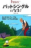 ゴルフ パットシングルになる! (池田書店のゴルフシリーズ)(書籍/雑誌)