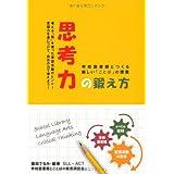 思考力の鍛え方 学校図書館とつくる新しい「ことば」の授業 (静岡学術出版教養ブックス)