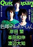 クイック・ジャパン84