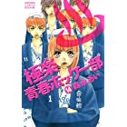 極楽 青春ホッケー部(14)  (講談社コミックス別冊フレンド)