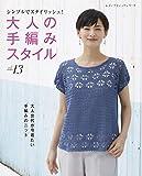 大人の手編みスタイルvol.13 (レディブティックシリーズ)