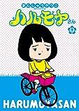 ハルモヤさん 2巻(完) (バンチコミックス)