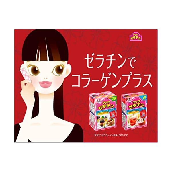 森永製菓 クックゼラチン 13袋入り (5g×...の紹介画像7