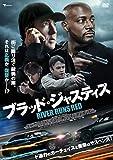 ブラッド・ジャスティス [DVD]
