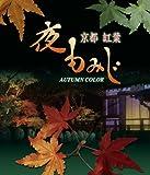夜もみじ [Blu-ray]