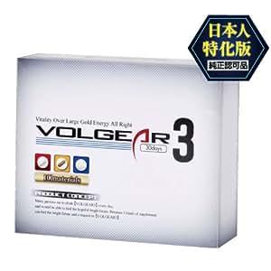 ボルギア3(VOLGEAR THREE) 2ヶ月分