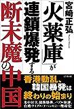 「火薬庫」が連鎖爆発する断末魔の中国