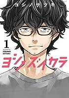 ヨシノズイカラ 第01巻