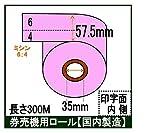 券売機用 感熱ロール紙 57.5X300M 5巻入り カラーピンクミシン有り6:4