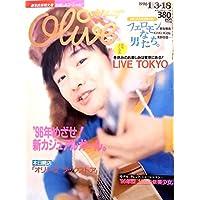 Olive オリーブ 1996  1/18 新年合併特大号 表紙 小沢健二 フリッパーズ・ギター