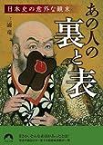 日本史の意外な顛末 あの人の「裏と表」 (青春文庫)