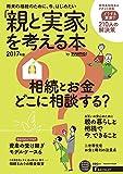 「親と実家」を考える本 by suumo 2017年版 (リクルートムック)