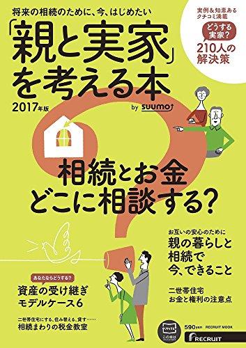 「親と実家」を考える本 by suumo 2017年版 (リクルートムック)の詳細を見る