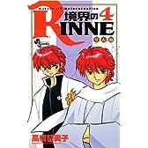 境界のRINNE 4 (少年サンデーコミックス)