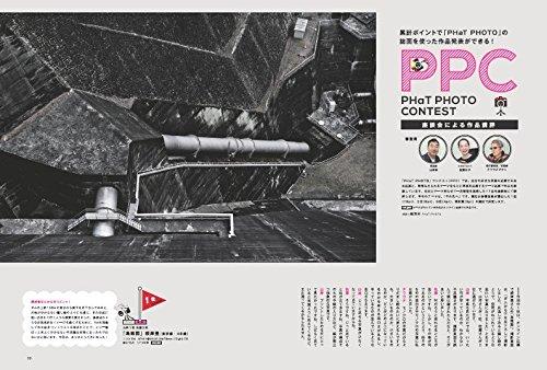 PHaT PHOTO vol.100 2017 7-8月号 (ファットフォト)