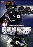 韓国特殊部隊 7 不敗の神話-韓国海兵隊 [DVD]