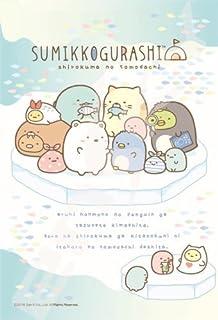 エンスカイ 10x14.7cm 150-537 ENSKY Sumikko Gurashi Sumikko House 150 piece mini puzzle