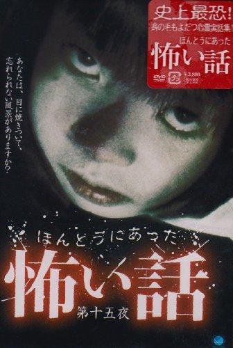 ほんとうにあった怖い話 第十五夜 [DVD]