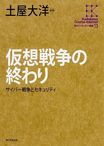 角川インターネット講座 (13) 仮想戦争の終わり サイバー戦争とセキュリティの詳細を見る