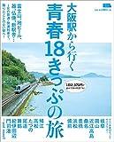 大阪駅から行く青春18きっぷの旅 (エルマガMOOK)