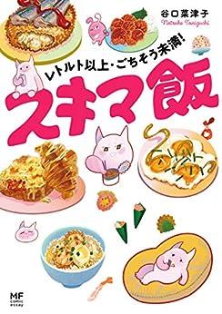 [谷口 菜津子]のレトルト以上・ごちそう未満! スキマ飯