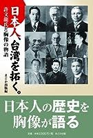 日本人、台湾を拓く。―許文龍氏と胸像の物語