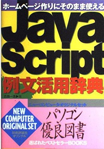 ホームページ作りにそのまま使えるJavaScript例文活用辞典の詳細を見る