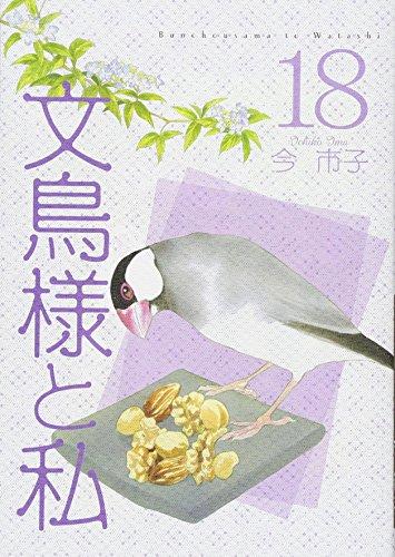 文鳥様と私18(LGAコミックス)
