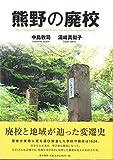 熊野の廃校