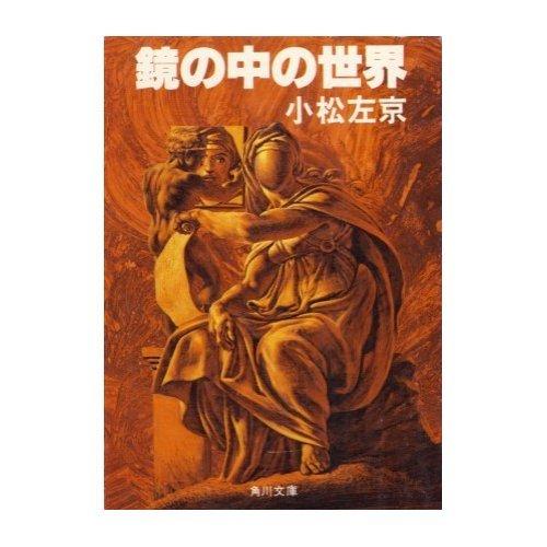 鏡の中の世界 (角川文庫 緑 308-18)の詳細を見る