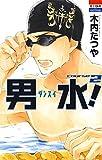 男水! 2 (花とゆめコミックス)