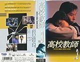 高校教師 VOL.3 [VHS]