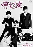 隣人の妻 DVD-BOX1[DVD]