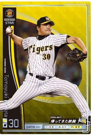 オーナーズリーグ04 スター ST久保田智之 阪神タイガース