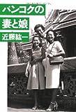 バンコクの妻と娘 (文春文庫 (269‐2))