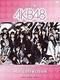 ピアノで弾く AKB48ヒットコレクション (ヤマハムックシリーズ 106)