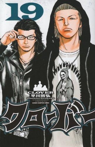 クローバー 19 (少年チャンピオン・コミックス)の詳細を見る