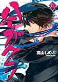 ハイガクラ: 11 (ZERO-SUMコミックス)