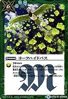 バトルスピリッツ リーフハイドパス(レア) 神々の運命(BS46)   バトスピ 神煌臨編 マジック 緑