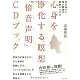 心身を浄化する瞑想「倍音声明」CDブック 〜声を出すと深い瞑想が簡単にできる〜
